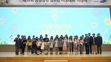 삼성생명, 청소년 미술대회 시상식