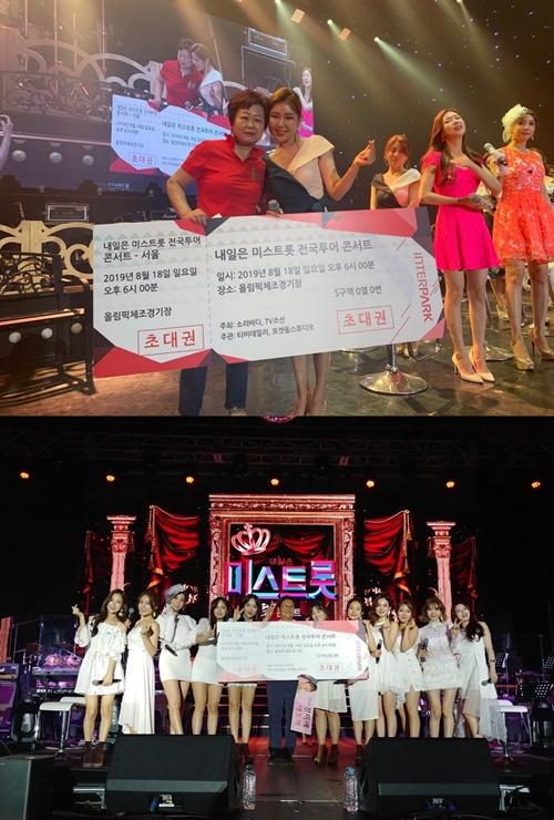 미스트롯 서울 앙코르 콘서트 사진=포켓돌스튜디오