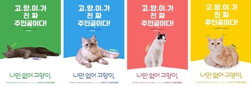 '나만 없어 고양이' 런칭 포스터 사진=라이터스, 트리플픽쳐스