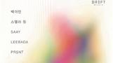 백아연에 스텔라장, 이바다까지…콘서트 `댄싱카멜레온 : 걸크러쉬`