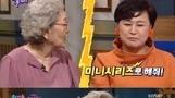 `해투4` 박원숙, 김영옥 `기싸움` 저격…