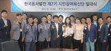 한국동서발전, 제2기 시민참여혁신단 발대식 개최