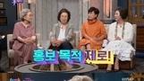 [종합]`해투4` 김영옥X나문희X박원숙X고두심, 4MC 기죽게 만든 `극강 케미 토크`