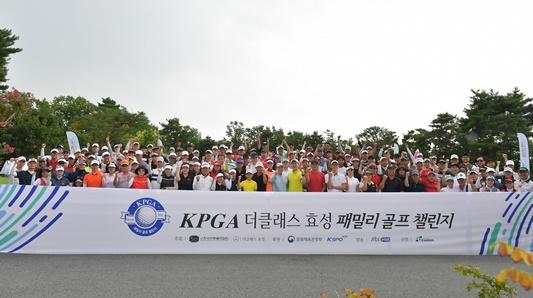 KPGA 더클래스 효성 패밀리 골프 참가자 단체 사진. 사진=KPGA 제공