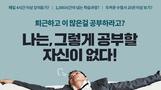 휴넷, 공인중개사 `평생 합격반` 출시