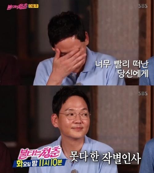 """김민우 사별고백 사진=""""불타는 청춘"""" 방송 캡처"""