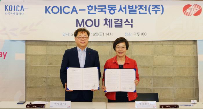 박일준 한국동서발전 사장(왼쪽)과 이미경 코이카 이사장이 협약 체결 후 기념 촬영을 하고 있다. [사진 제공 = 한국동서발전)