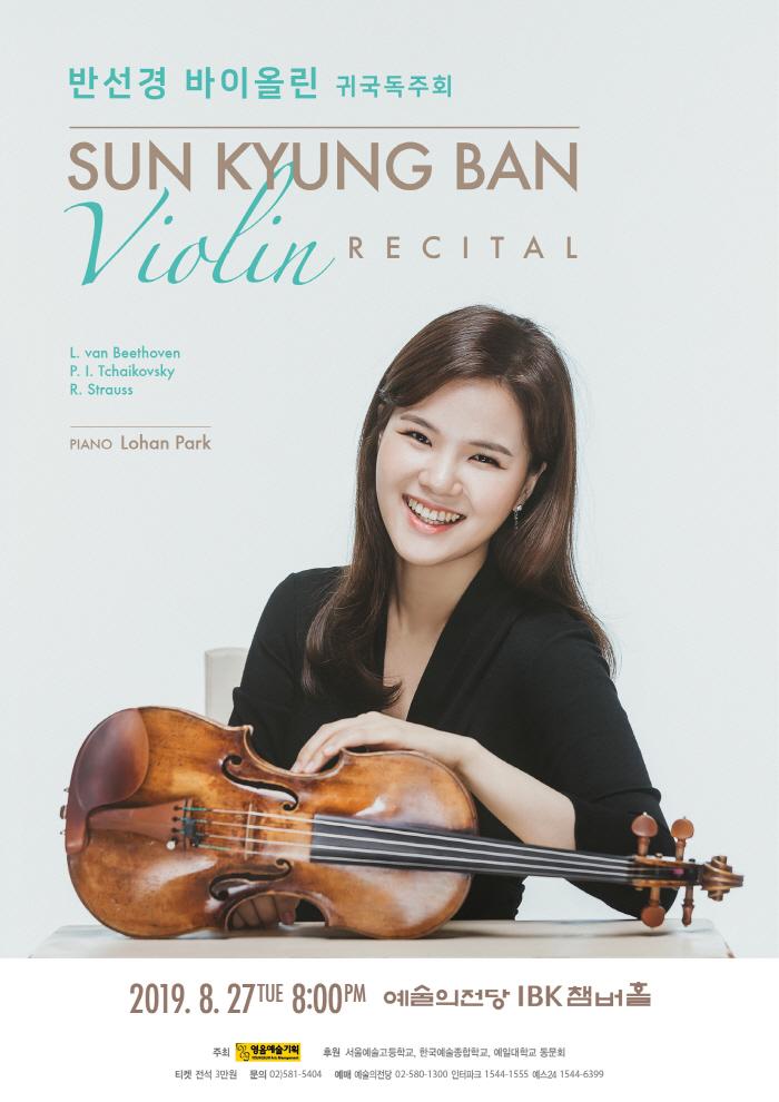 바이올리니스트 반선경 귀국독주회 포스터