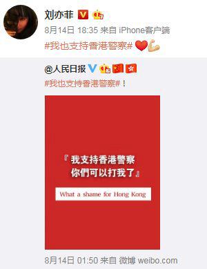 """유역비는 지난 14일 웨이보 계정을 통해 """"홍콩 경찰을 지지한다""""는 의사를 밝혔다.[사진 출처 = 유역비 웨이보 캡처]"""