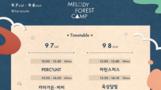 장필순·윤종신·잔나비…`멜로디 포레스트 캠프` 명품 라인업