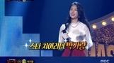 `복면가왕` 박기량, 예상치 못한 등장에 판정단 술렁...