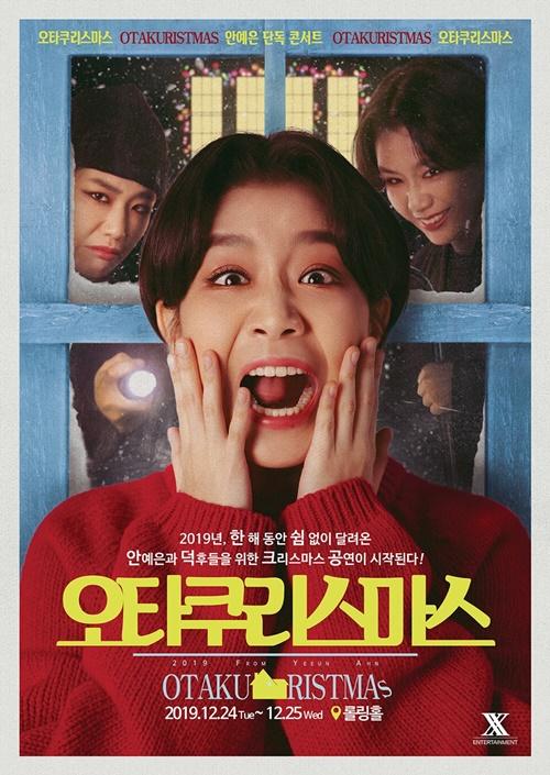 안예은, 12월 콘서트 '오타쿠리스마스' 사진=안예은 단독 콘서트 '오타쿠리스마스' 포스터
