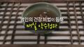 65회 <명인들의 설음식> 매실 약수정과 레..