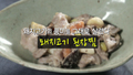 77회 <한국의 깊은 맛 - 된장> 돼지고기..