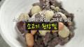 77회 <한국의 깊은 맛 - 된장> 소고기 ..