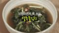 81회 <초여름 김치> 열무물김치 레시피