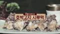 113회 <2017년 복을 부르는 음식> 호..
