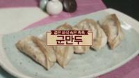 113회 <2017년 복을 부르는 음식> 찐만두..