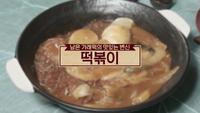 113회 <2017년 복을 부르는 음식> 떡볶이