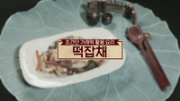 113회 <2017년 복을 부르는 음식> 떡잡채