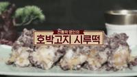113회 <2017년 복을 부르는 음식> 호박고..