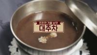 113회 <2017년 복을 부르는 음식> 대추차