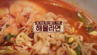 117회 <2017 '면요리' 완전 정복!> 해..