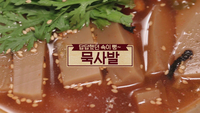 118회 <봄맞이 해독 밥상> 묵사발