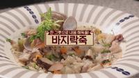 118회 <봄맞이 해독 밥상> 바지락죽