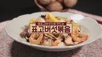 118회 <봄맞이 해독 밥상> 표고버섯볶음
