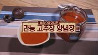 123회 <약이되는 '천연 양념'>만능고추장양념..