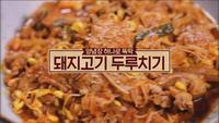123회 <약이되는 '천연 양념'>돼지고기 두루..
