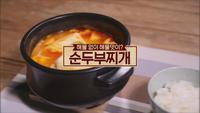 123회 <약이되는 '천연 양념'>순두부찌개