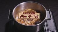 123회 <약이되는 '천연 양념'>만능 맛간장