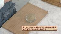 123회 <약이되는 '천연 양념'>만능 맛가루