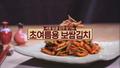 124회 <속 시원한 밥상! 초여름 김치>초..