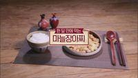 139회 <약(藥)이 되는 장수밥상! 마늘>