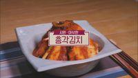 145회 <추석맞이 '가을김치'의 모든 것>'총..