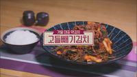 145회 <추석맞이 '가을김치'의 모든 것>'고..