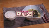 149회 <2017 약 되는 '고기 밥상'> '..