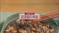 153회 <추위 이기는 '콩(豆) 면역 밥상'>..