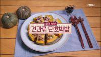 154회 <2017 한국인의 '겨울 보양식'> ..