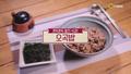 167회<약(藥) 되는 '정월대보름' 밥상>..