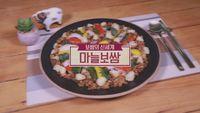 172회<땅에서 찾은 '3대 천연 보약'>'마늘..