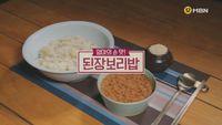 184회 <여름엔 밥이 보약이다!> '된장보리밥..