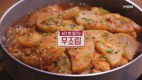 197회 <2018 '추석 음식' 활용 백서> ..