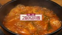 201회 <더 새로워진 <알토란>> '고등어김치..