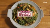 217회 <명절 '속풀이' 밥상> '만능 조림장..