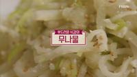 218회 <'정월 대보름' 완전 정복> '무나물..