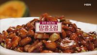 218회 <'정월 대보름' 완전 정복> '땅콩조..